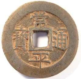 "Korean ""one hundred                 mun"" ""sang pyong tong bo"" coin"