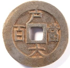 "Reverse side of ""one hundred mun""                 ""sang pyong tong bo"" Korean coin"