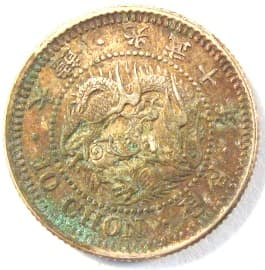 Korean 10 chon silver coin                       dated 1906 (gwangmu 10) produced at mint in Osaka,                       Japan