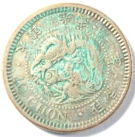 Korean                       10 chon silver coin minted in 1907 (gwangmu 11)