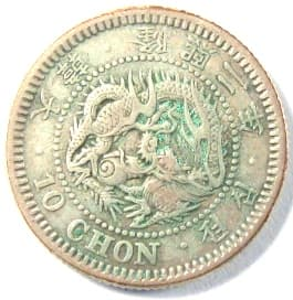 Korean                       10 chon silver coin minted in 1908 (yunghui 2)