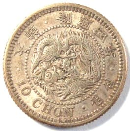 Korean                       10 chon silver coin minted in 1910 (yunghui 4)