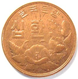 "Korean ""10 won"" coin dated 1959                           (4292) with mugunghwa flower (Rose of Sharon)"
