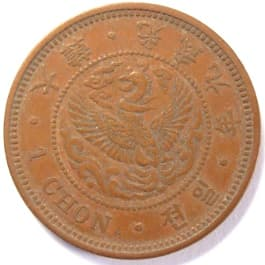 Korean 1 chon                       coin minted in 1905 (gwangmu 9)