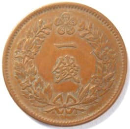 Reverse                       side of Korean 1 chon coins produced during the                       years 1905-1910 at the mint in Osaka, Japan