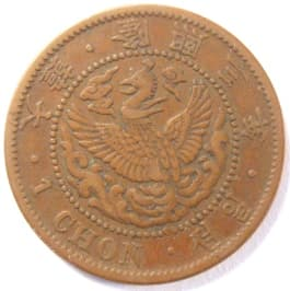 Korean 1 chon coin                       dated 1909 (yunghui 3)