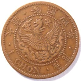 Korean 1 chon coin                       dated 1910 (yunghui 4)