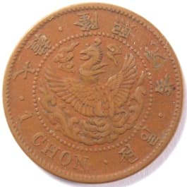 Korean                       1 chon coin dated 1907 (yunghui yuan or first                       year)