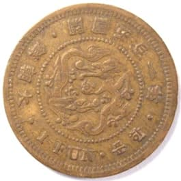 Korean                       1 fun coin minted in the year 1892 (gaeguk 501)