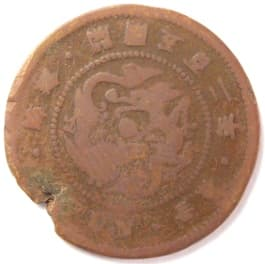 Korean                       1 fun coin minted in the year 1893 (gaeguk 502)