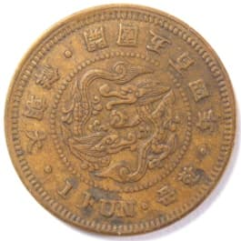 1 fun coin                       minted in Korea in 1895 (gaeguk 504)