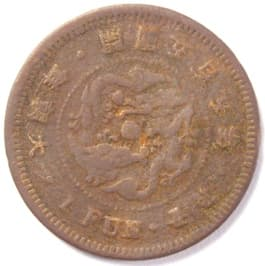 1 fun                       coin minted in Korea and dated 1896 (gaeguk 505)