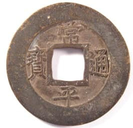 "Korean                 ""sang pyong tong bo"" one mun coin"