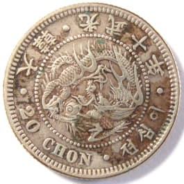Korean                       20 chon silver coin minted in 1906 (gwangmu 10)