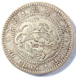 Korean                       20 chon silver coin minted in 1909 (yunghui 3)