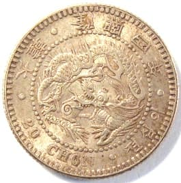 Korean 20 chon silver coin                       dated 1910 (yunghui 4) made at mint in Osaka,                       Japan