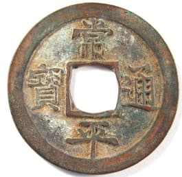 "Korean ""two mun"" ""sang pyong                 tong bo"" coin"