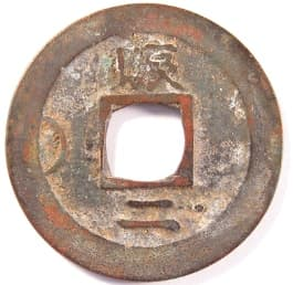 "Reverse side of ""two mun""                 ""sang pyong tong bo"" Korean coin"
