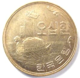 "Korean ""50 won"" coin with                           ""Turtle Ship"" dated 1959 (4292)"