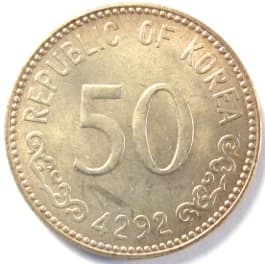 Reverse side of Korean 50                           won coin dated 4292 (1959)