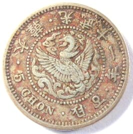 Korean 5 chon coin dated 1907                       (gwangmu 11) and made at the mint in Osaka, Japan