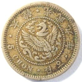 Korean 5 chon                       coin minted in 1905 (gwangmu 9)