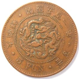 Korean 5 fun                       coin minted in 1892 (gaeguk 501)