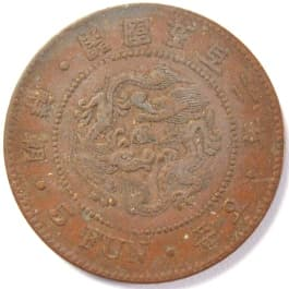Korean 5 fun                       coin with date 1893 (gaeguk 502)