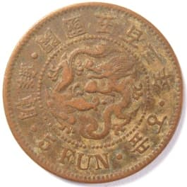 Korean 5 fun coin                       dated 1894 (gaeguk 503)