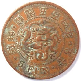 Korean 5 fun                       coin minted in 1895 (gaeguk 504)