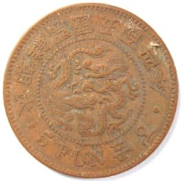 "Korean 5 fun coin dated 1895                       (gaeguk 504) with country name ""Great                       Korea"""