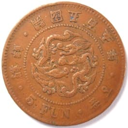 Korean 5 fun                         coin dated 1896 (gaeguk 505)