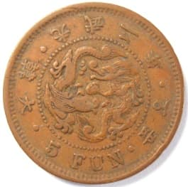 Korean 5 fun                       coin struck in 1898 (gwangmu 2)