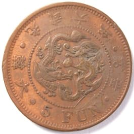 Korean 5 fun                       coin minted in 1902 (gwangmu 6)