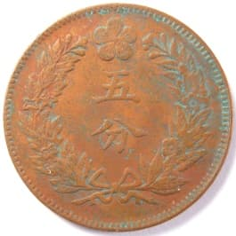 Reverse side of Korean 5 fun                       coin