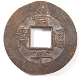 "Korean ""five mun"" ""sang                 pyong tong bo"" coin"