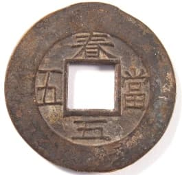 "Reverse side of ""five                 mun"" ""sang pyong tong bo"" Korean coin"