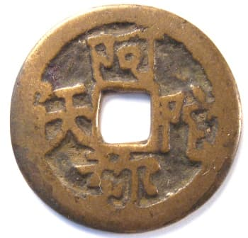 "Buddhist charm with inscription ""a mi tuo fo"""
