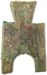 Spade Money from Warring States Period