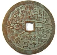Chinese                 astronomy coin displaying the Milky Way, Big Dipper,                 stars and planets