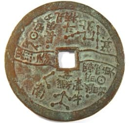Chinese               Astronomy Coin