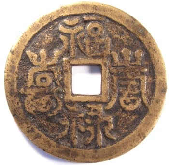"Large bagua charm with seal script               inscription meaning ""Good fortune, official salary,               longevity and happiness"" (fu lu shou xi)"