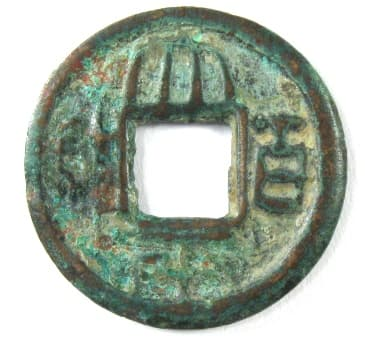 Tai Ping                   Bai Qian coin from the Three Kingdoms