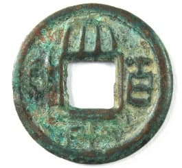 First Chinese coin with peace (Tai Ping)                 inscription