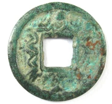 Chinese                   coin Tai Ping Bai Qian displaying waves and stars cast                   during the Three Kingdoms