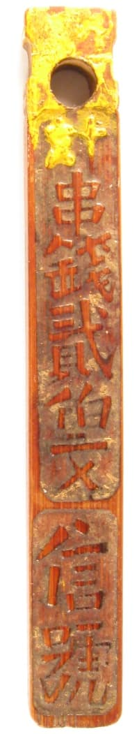 Chinese bamboo tally valued at 200 wen