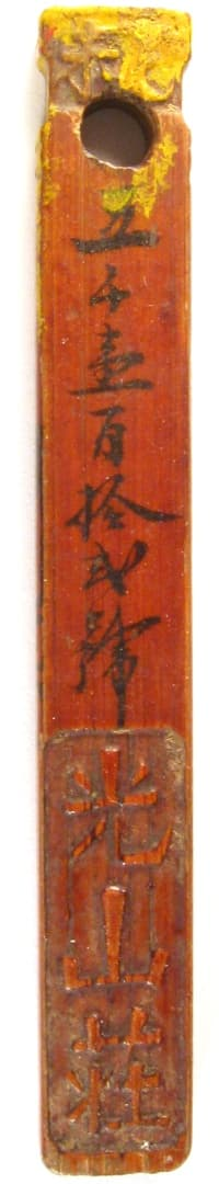 Reverse                 side of bamboo tally displaying company name Guang Shan                 Zhuang and serial number