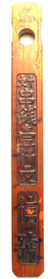 Chinese                 bamboo tally 1000 wen