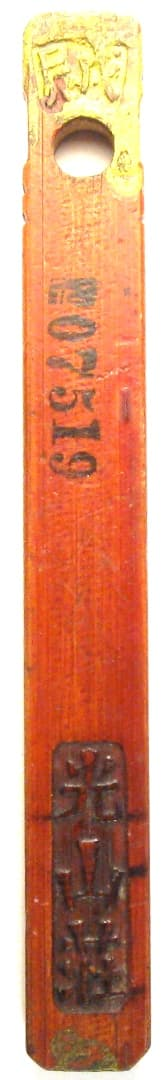 Reverse side of 1000 wen bamboo tally with company                 name Guang Shan Zhuang and serial number