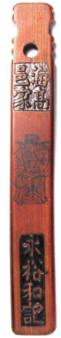 "Chinese bamboo tally valued               at 1,000 ""tong yuan"" coins with ""God of               Wealth"" (Cai Shen)"